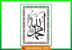 Allah. C.c. ve Muhammed Sav Vektörel