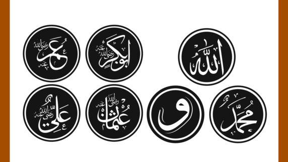 allah-muhammed-cami-vektorel-halife-4